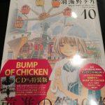 3月のライオン第10巻はBUMP OF CHICKENの曲が聴ける。