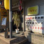 熊本・平成「沖縄そばま~ちゃん食堂」ランチでゴーヤと沖縄そばを食べる。