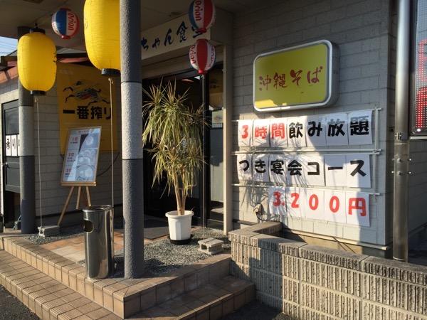 沖縄そばまーちゃん食堂