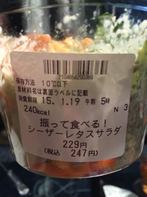 2015 01 17 19 55 28