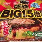 日清「関西風お好み焼き1、5倍」で漢飯。お得感が素晴らしい。