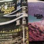 伊坂・阿部「キャプテンサンダーボルト」超強力タッグによる至極の一冊。
