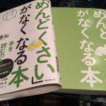 三日坊主必見「めんどくさい」がなくなる本を読んで学ぶ事/2/