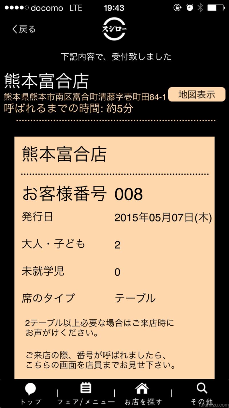 2015 05 07 19 43 58