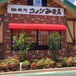 熊本・イオンタウン田崎「コメダ珈琲」にてアイスコーヒーで喉を潤す。