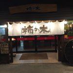 野菜ましまし柿の木ラーメン!熊本で食べる鹿児島ラーメン。