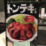 トンテキの素とディップソースでガツンと漢飯を喰らえ。