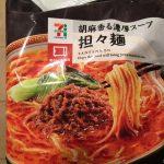 「胡麻香る濃厚スープ担々麺」のクオリティが高すぎだ!/セブンイレブン/
