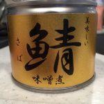 「美味しい鯖味噌煮」黄金の鯖味噌缶詰。本物の味がここに。