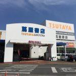 TSUTAYAイオンモール宇城店。広々とした空間と豊富な書籍にウキウキ。