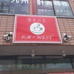 熊本・帯山「O・B WEST」にて煮込みハンバーグを頂くときの注意点。