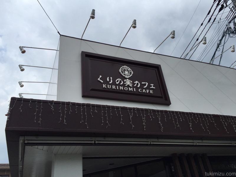 くりの実カフェの看板