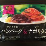 オーマイ「デミグラスハンバーグ&ソテーナポリタン」一気に2品も食べれちゃうの!?