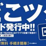 熊本のTSUTAYAがなにやら熱いサービスを始めている。その名も「どこツタカード」