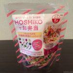 熊本野菜を使ったHOSHIKOでお弁当でお手軽おかゆが作れます。