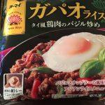 オーマイ「ガパオライス タイ風鶏肉のバジル炒め」で少しスパイシーなランチ。