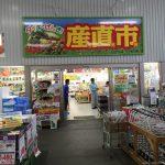 熊本で一人暮らしを始めてご飯に困ったらホームセンターダイキ内、産道市行ってみて。