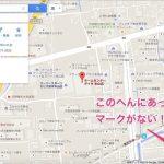 googleマップのサイト(記事内)への埋め込み方が変更されている!