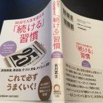 30日で人生を変える「続ける」習慣を読んで、習慣の技術を掴む。