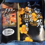 ローソン「叙々苑 黒毛和牛焼肉おにぎり」200円の価値を堪能する。