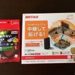 無線(WiFi)の使えないブルーレイレコーダーやゲーム機を無線でつなげる方法。