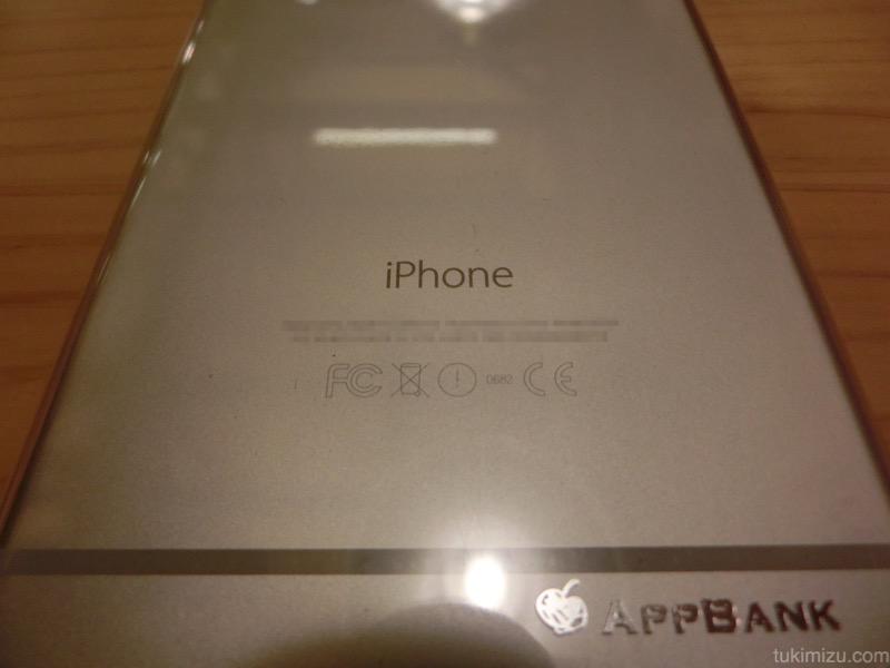 綺麗に磨いたiPhone