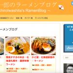 熊本でラーメンを探すならここ熊本在住ラーメンブロガー「岩下雄一郎のラーメンブログ」が良いよ。