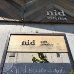 「cafe nid」オシャレが詰まったインテリアカフェ。/熊本/渡鹿/