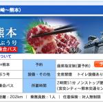 熊本から宮崎に行くなら電車?バス?高速?、料金や距離の比較をしてみた。