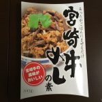 宮崎からのお土産に困っている方「宮崎牛めしの素」なんていかが?僕は自宅用に購入しました。