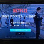 Netflixはどの料金プランが良いの?画質と料金比較してみます。