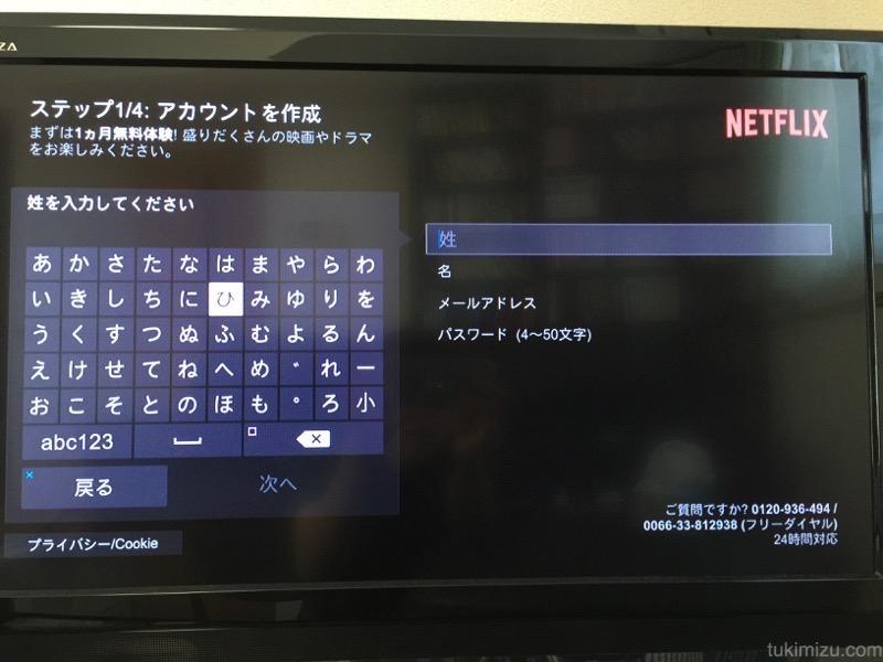 Netflixアカウント作成画面