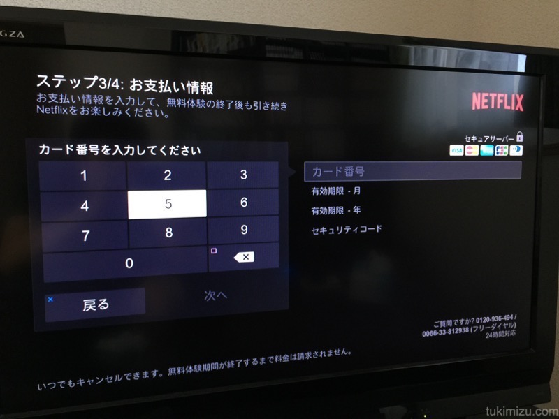 Netflixお支払い情報登録画面