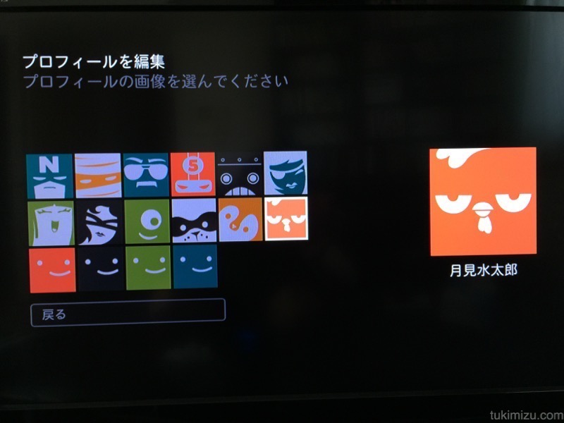 Netflixプロフィール編集画面
