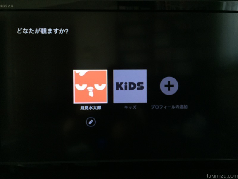 Netflixアカウント登録画面