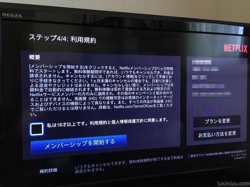 Netflix利用規約画面