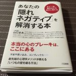【書評】「あなたの隠れネガティブを解消する本」心が楽になる思考を持つ。