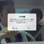ゴミの収集日を教えてくれる「熊本市ごみ減量アプリ」が便利。