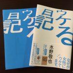 「ウケる日記」ブログまとめ本の域を超えている。水野敬也の思考がやばいな。