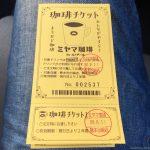 ミヤマ珈琲の珈琲チケットってお得?利用頻度や通常価格と比較してみたよ。