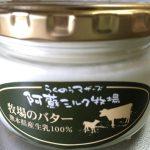 スーパーにバターが無い時は道の駅へ行け!菊池で購入した阿蘇ミルク牧場の「牧場のバター」がうまし!