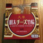 天草土産「明太チーズ竹輪」ピリッと効いたチーズ明太がオススメ。