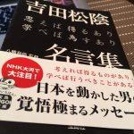 至極のメッセージ「吉田松陰」日本を動かした男の名言集。
