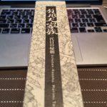 「有頂天家族」タヌキをここまで面白くかける小説家は森見登美彦をおいて他にはいない!