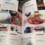 熊本でランチに迷うならランチパスポートがお得で便利!