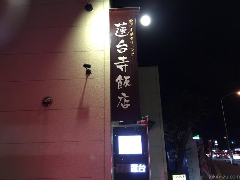2015 12 03 18 14 11
