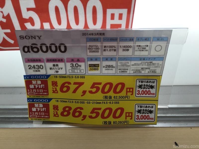 カメラ価格表示