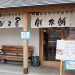 お餅のうまさがわかる店。熊本で団子を食べるなら「えびす屋」がおすすめ/熊本/広木/