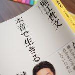 人生に「バランス」をとる意味なんてない。堀江貴文氏から学ぶ現代の処世術。/本音で生きる/