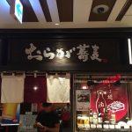 博多駅で朝食を食べるなら「おらが蕎麦」で朝蕎麦を。